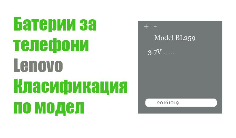 Батерии за телефони Lenovo - класификация по модел