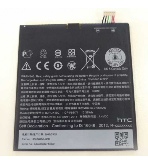 Батерия за HTC Desire 825 B2PUK100